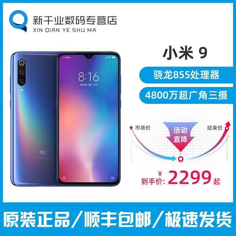 MI 小米9 全网通智能手机 8GB+256GB ¥2299包邮