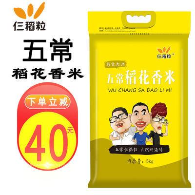 五常稻花香大米10斤正宗农家自产优质长粒香米晚稻2019新米批发