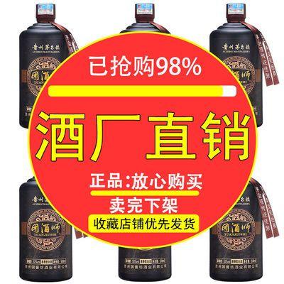 【团酒师】贵州酱香型白酒53度粮食原浆封存老酒整箱500ml*1/6瓶