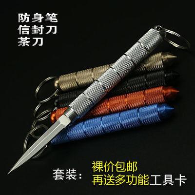 户外防身刀随身携带小刀隐形迷你防身武器特工野外求生多功能茶刀