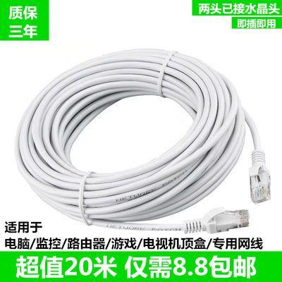 网线1/20/50米电脑连接线宽带网络家用网线室内外高速路由器千兆