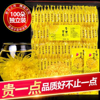 金丝皇菊菊花茶一朵一杯100朵非特级枸杞花草茶大黄菊胎菊王贡菊