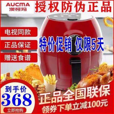 澳柯玛空气炸锅升级版家用超级大容量澳柯玛升级版空气炸锅全自动