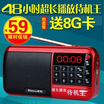 新科老人收音机便携式小音箱迷你插卡FM半导体可充电唱戏机播放器