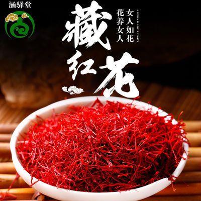 藏红花正品特级伊朗西红花西藏野生进口正宗泡水喝番红花茶臧红花