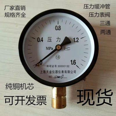 压力表水压气压氧气真空压力表管道不锈钢耐震远传电接点压力表