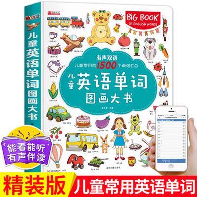 儿童英语单词图画大书小学生学英语幼儿情景认知中英双语启蒙读物