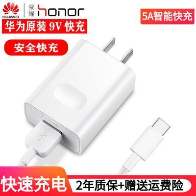 华为原装充电器9V2A智能快充荣耀畅享安卓数据线手机通用5A快充线