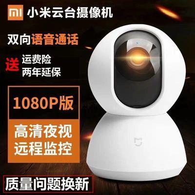 Xiaomi/小米米家智能摄像机云台版 远程控制家居无线wifi摄像头