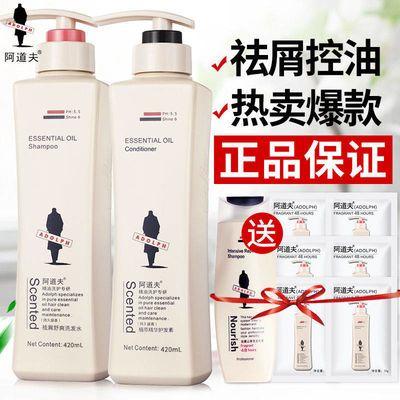 阿道夫洗发水护发素正品套装420ml 去头屑控油洗头水洗发膏洗发乳