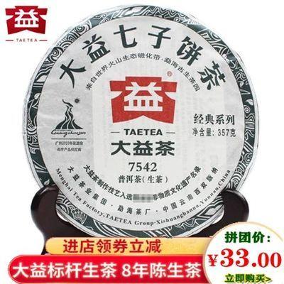 大益7542普洱茶生茶饼茶2010年云南勐海茶厂七子饼茶357克生茶饼