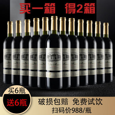 法国进口红酒干红葡萄酒整箱6瓶正品买一箱送一箱婚庆宴请送礼
