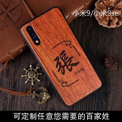 小米9手机壳尊享版9se木质防摔个性定制小米9pro保护套全包潮男女