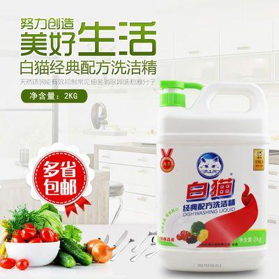 【特惠】白猫洗洁精批发去污洁净家庭装经典生姜淘米水多规格包邮