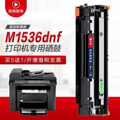 适用原装惠普LaserJet M1536dnf硒鼓墨盒HP1536打印机hp78A晒鼓CE
