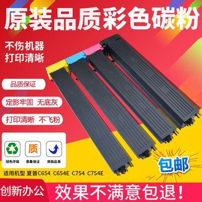 适用美能达TN-711粉盒C654 C754彩粉 柯美TN613 C452 C552 C652碳