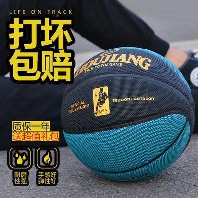 24507/正品篮球牛皮手感7号成人室外软皮青少年耐磨5号儿童中小学生比赛