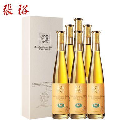 张裕冰酒黄金冰谷冰酒金钻级威代尔冰葡萄酒375ml*6支