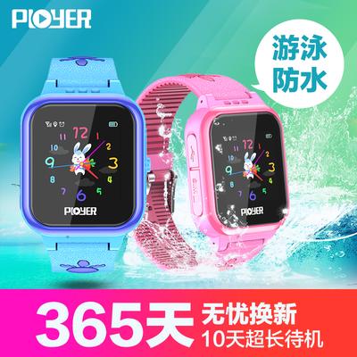 普耐尔儿童防水电话手表男女孩学生智能手表触屏gps定位手表手机