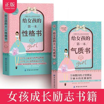 送给青春期女孩成长励志故事书籍给女孩的一本气质书性格书育儿书