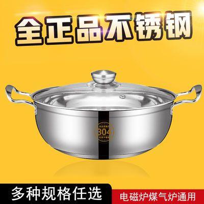 特厚加深【出口款】德式不锈钢火锅汤锅大容量火锅盆不粘锅通用炉