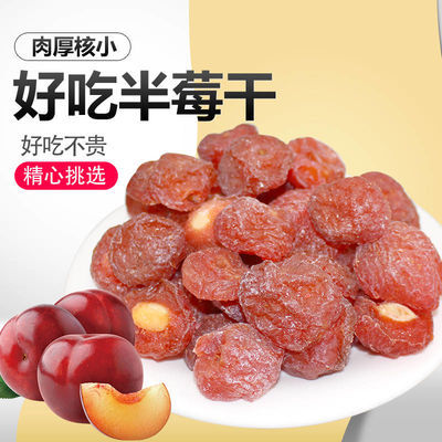 一年五季【酸甜半梅干500g】半边梅话梅梅子蜜饯果干休闲零食250g