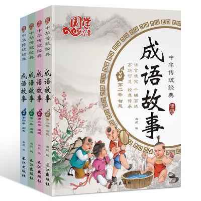 中华成语故事大全注音版小学生课外书国学启蒙阅读图书儿童故事书