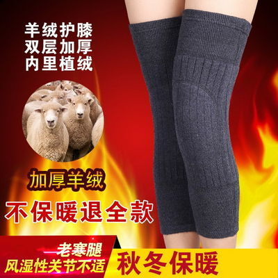 羊绒护膝保暖四季老寒腿男女士羊毛加厚冬季护膝盖老年人护膝护腿