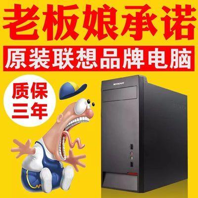 联想电脑主机台式机全套原装品牌i3i5i7双核四核独显办公家用游戏