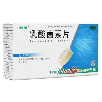 【限时优惠】 【适应症/主治功能】 用于肠内异常发酵、消化不良、肠炎和小儿腹泻。 【规格型号】 0.4g*60片(多多) 【用法用量】 嚼服。成人一次3-6片(按乳酸菌素计1.2-2.4克),一日3次。小儿一次1-2片(按乳酸菌素计0.4~0.8克),一日3次。 【不良反应】 尚不明确。 【禁 忌】 尚不明确。 【注意事项】  1.如服用过量或出现严重不良反应,应立即就医。 2.对本品过敏者禁用,过敏体质者慎用。 3.本品性状发生改变时禁止使用。 4.请将本品放在儿童不能接触的地方。 5.儿童必须在成人监护下使用。 6.如正在使用其他药品,使用本品前请咨询医师或药师。