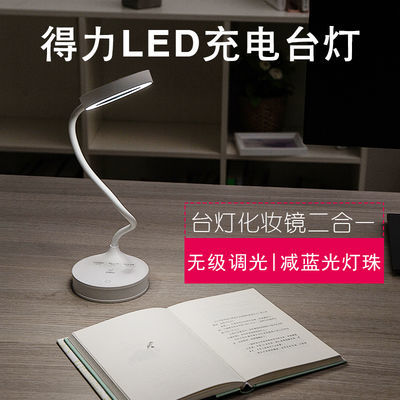 得力4327充电台灯 LED节能灯珠无极调光 柔光看书台灯 触控按键灯