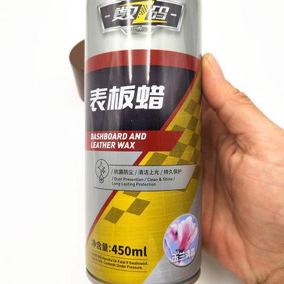 表板蜡汽车仪表盘蜡清香型皮革防尘表用内饰腊上光保养防晒防尘