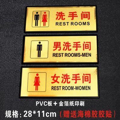 卫生间标牌 厕所标牌 男女通用洗手间标识牌男女洗手间标志牌