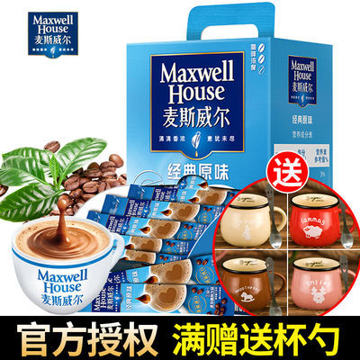 [买2件送杯勺】麦斯威尔咖啡散装5条10条50条盒装30原味特浓奶