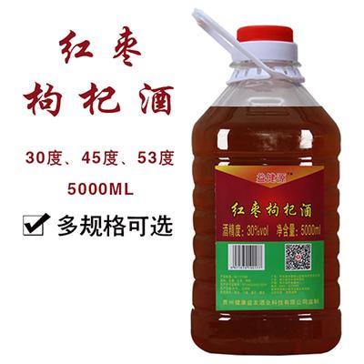益健源红枣枸杞酒5000ML30度/53度多规格实惠装适合养生保健滋补
