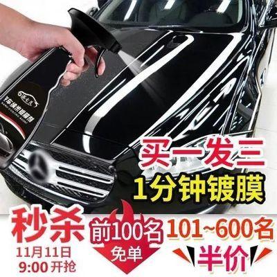 【发两瓶】汽车纳米镀膜剂液体镀晶喷雾镀蜡车漆玻璃封釉车蜡渡晶