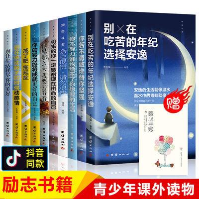 别在吃苦的年纪选择安逸心灵鸡汤你的努力致奋斗者青春励志书籍