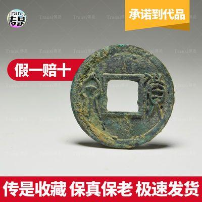 西汉王莽货泉 包邮保真古董古玩古币古钱币青铜钱铜元 传是收藏