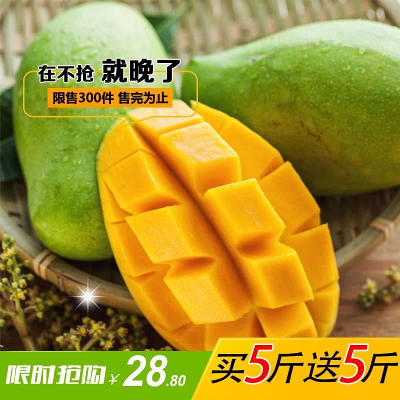 越南进口当季新鲜芒果玉芒大青批发