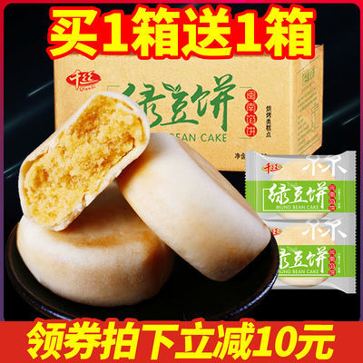 【买一送一】千丝绿豆饼早餐小吃面包零食品馅饼干绿豆糕点心批发