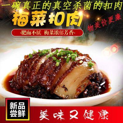 正宗梅菜扣肉虎皮扣肉下饭菜红烧肉下酒菜卤肉五花肉加热即食500g