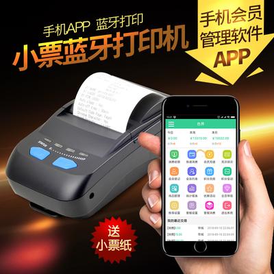 vip手机APP会员卡积分卡系统充值扣费储值卡短信收银管理软件套餐