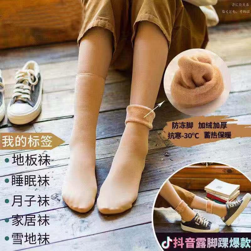 便宜的南极人2至5双袜子女中筒秋冬加绒加厚保暖家居长筒地板袜子男