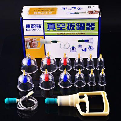 康祝慈 拔罐器12罐 真空磁疗抽气式拔火罐 家用加厚型拨罐器