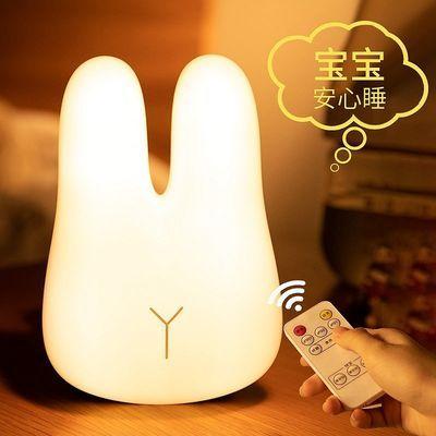 小兔子遥控小夜灯插电睡眠婴儿喂奶卧室床头宿舍墙壁灯插座灯台灯