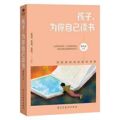 正版书籍孩子为你自己读书青春期叛逆期孩子教育书家庭教育书籍