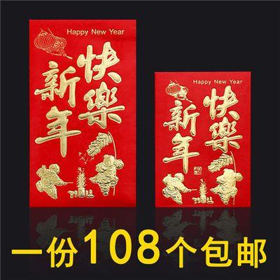 新年快乐红包批发新春个性创意压碎包万元红包利是封2020新春红包