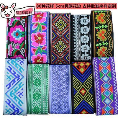 5cm民族风刺绣花边织带蕾丝花边少数民族服饰汉服装饰花边布料