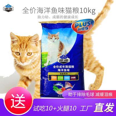 派派猫粮海洋鱼味营养牛肉去毛球家猫粮全价成年期幼通用20斤10kg