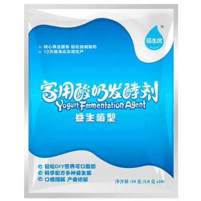 佰生优益生菌家用酸奶发酵剂DIY自制酸奶菌粉酵母粉乳酸菌种10g